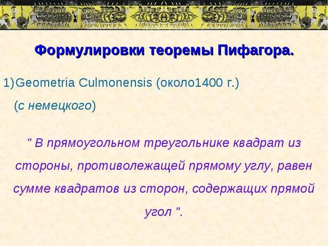 Формулировки теоремы Пифагора. Geometria Culmonensis (около1400 г.) (с немецк...