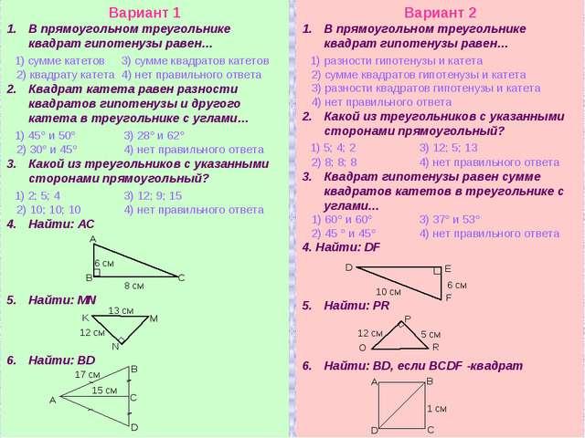 Вариант 2 1.В прямоугольном треугольнике квадрат гипотенузы равен… 1) разно...