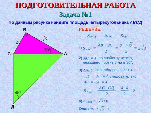 Задача №1 По данным рисунка найдите площадь четырехугольника АВСД ПОДГОТОВИТЕ...