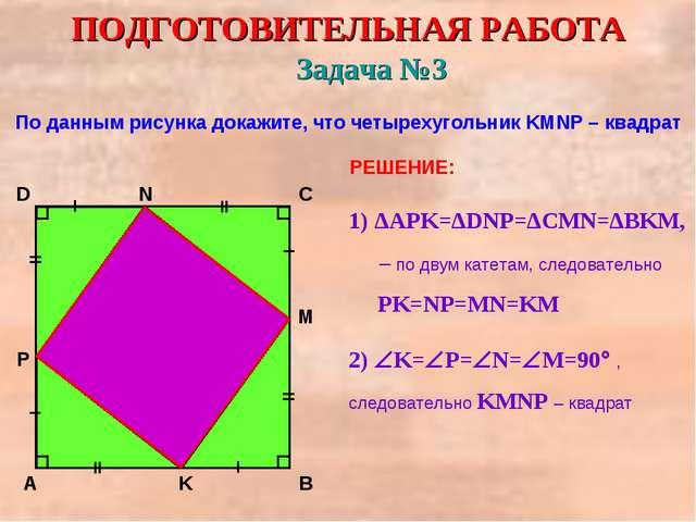 ПОДГОТОВИТЕЛЬНАЯ РАБОТА Задача №3 По данным рисунка докажите, что четырехугол...