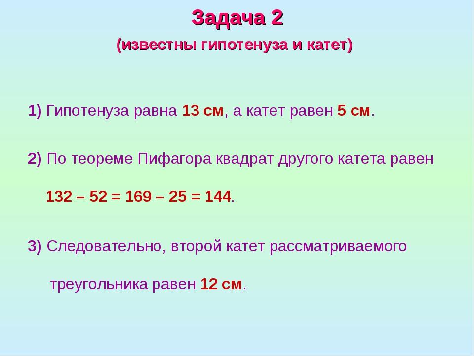 1) Гипотенуза равна 13см, а катет равен 5см. Задача 2 (известны гипотенуза...