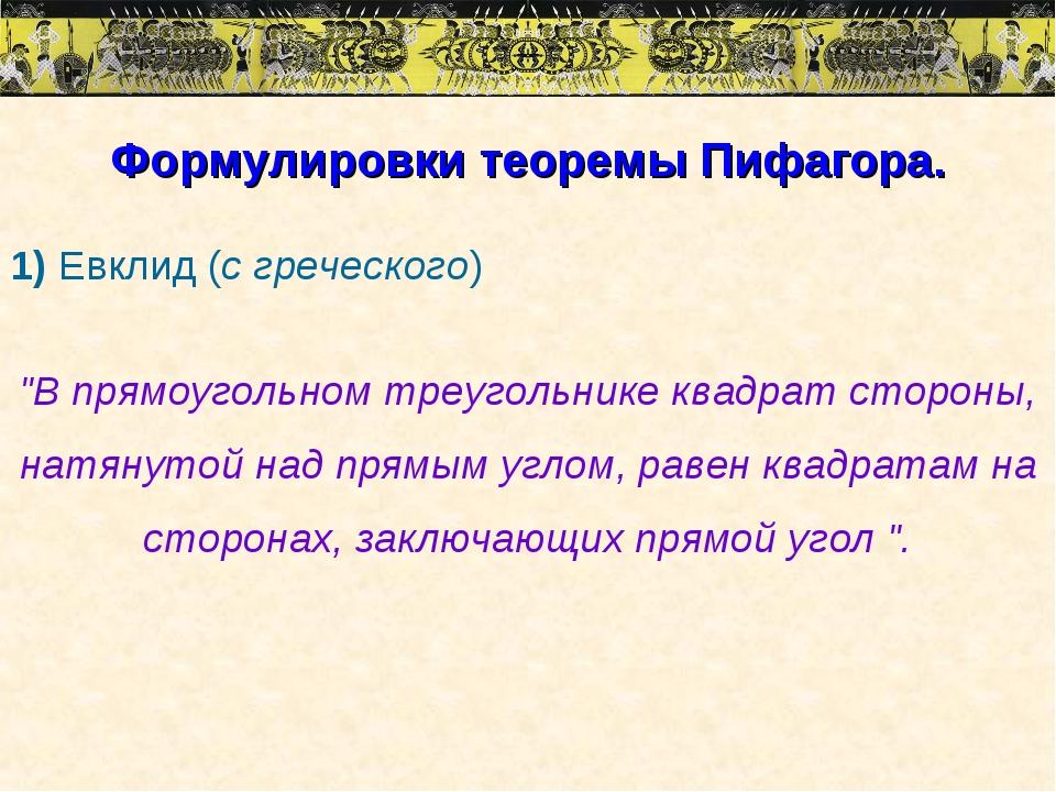 """Формулировки теоремы Пифагора. 1) Евклид (с греческого) """"В прямоугольном треу..."""