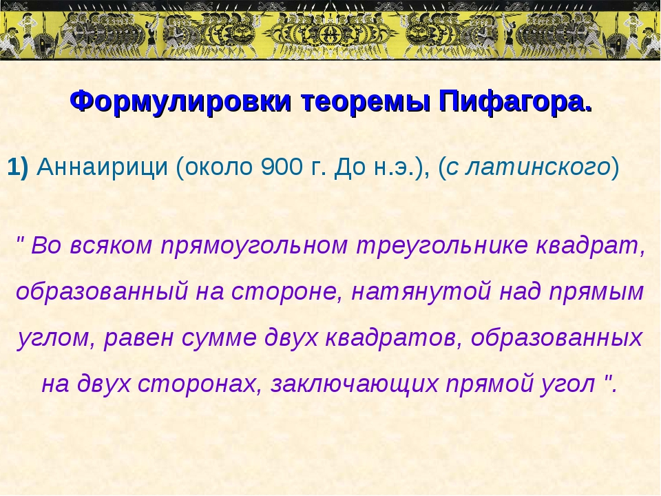 Формулировки теоремы Пифагора. 1) Аннаирици (около 900 г. До н.э.), (с латинс...
