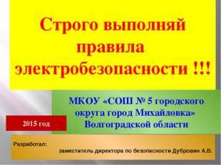 МКОУ «СОШ № 5 городского округа город Михайловка» Волгоградской области Строг