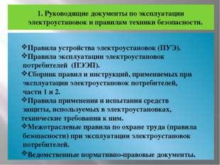 Правила устройства электроустановок (ПУЭ). Правила эксплуатации электроустан