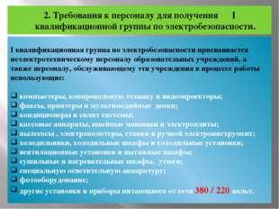 2. Требования к персоналу для получения I квалификационной группы по электроб