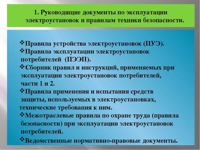 Правила устройства электроустановок (ПУЭ). Правила эксплуатации электроустан...
