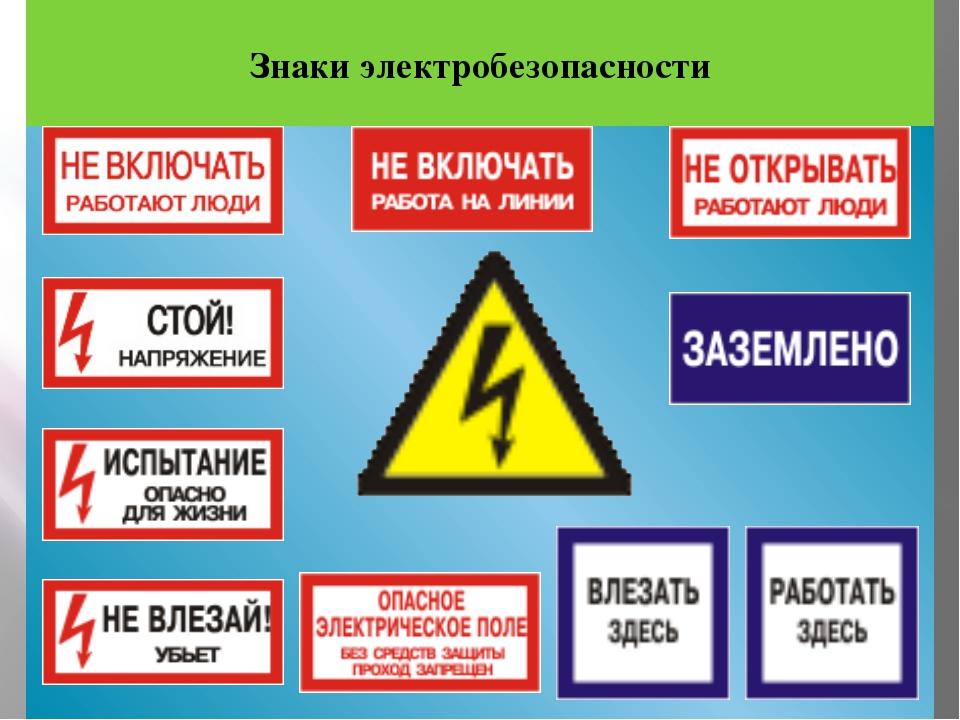 Группа электробезопасности эксплуатации молниезащиты