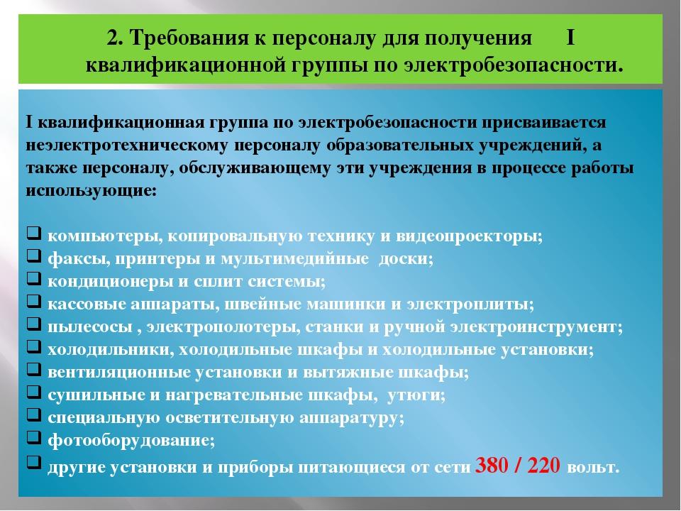 2. Требования к персоналу для получения I квалификационной группы по электроб...