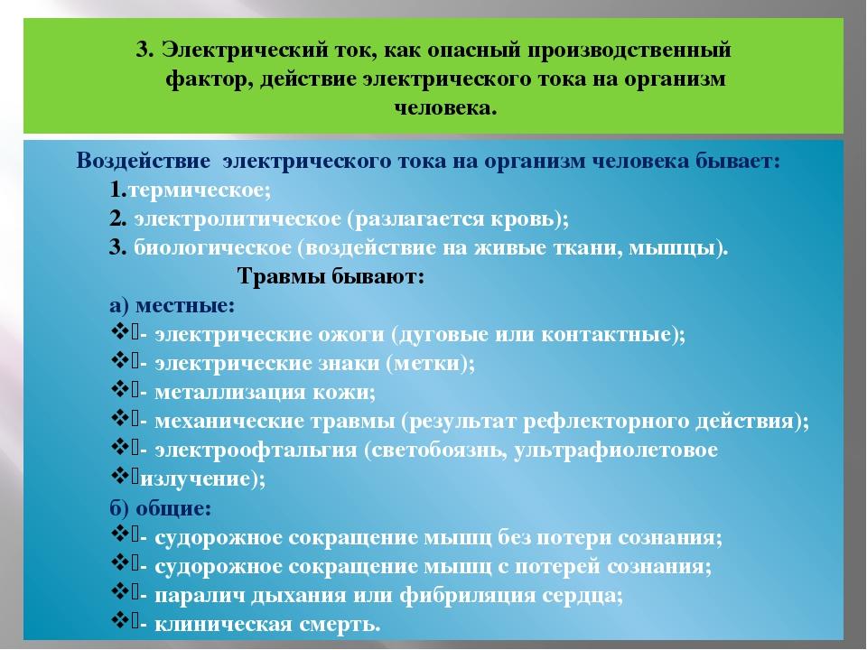 3. Электрический ток, как опасный производственный фактор, действие электриче...