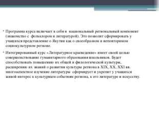 Программа курса включает в себя и национальный региональный компонент (знаком