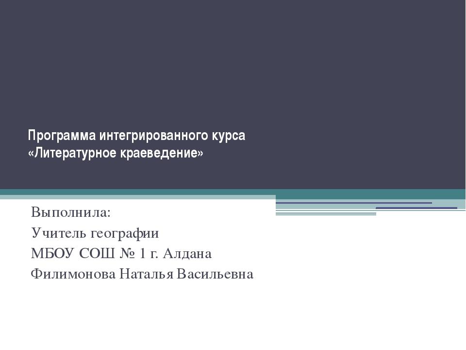 Программа интегрированного курса «Литературное краеведение»  Выполнила: Учи...