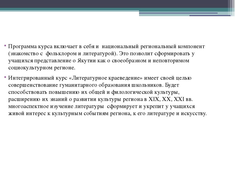 Программа курса включает в себя и национальный региональный компонент (знаком...