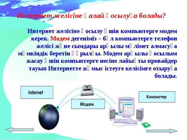 Интернет желісіне қалай қосылуға болады? Интернет желісіне қосылу үшін компью...