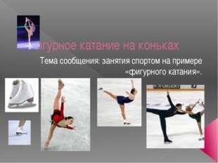 Фигурное катание на коньках Тема сообщения: занятия спортом на примере «фигур