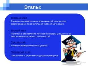 Company name Этапы: Первый этап Развитие познавательных возможностей школьни