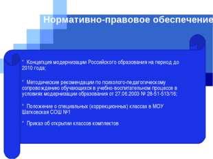 Нормативно-правовое обеспечение: * Концепция модернизации Российского образов