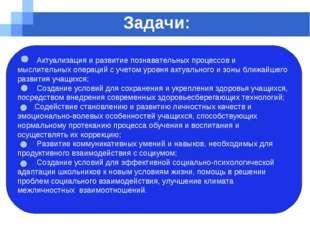 Задачи: Актуализация и развитие познавательных процессов и мыслительных опера