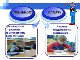 Company name www.themegallery.com Дети на уроках рассеяны, не могут работать