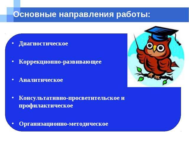 Основные направления работы: Диагностическое Коррекционно-развивающее Аналити...