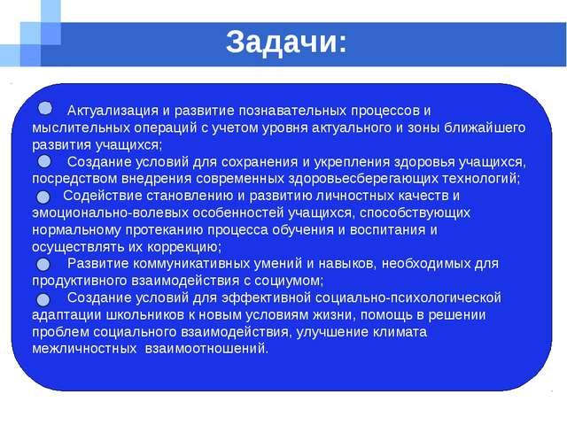 Задачи: Актуализация и развитие познавательных процессов и мыслительных опера...