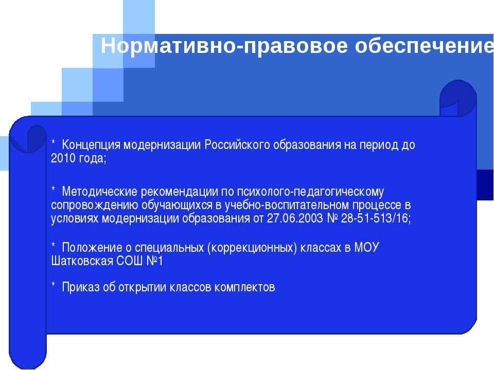 Нормативно-правовое обеспечение: * Концепция модернизации Российского образов...