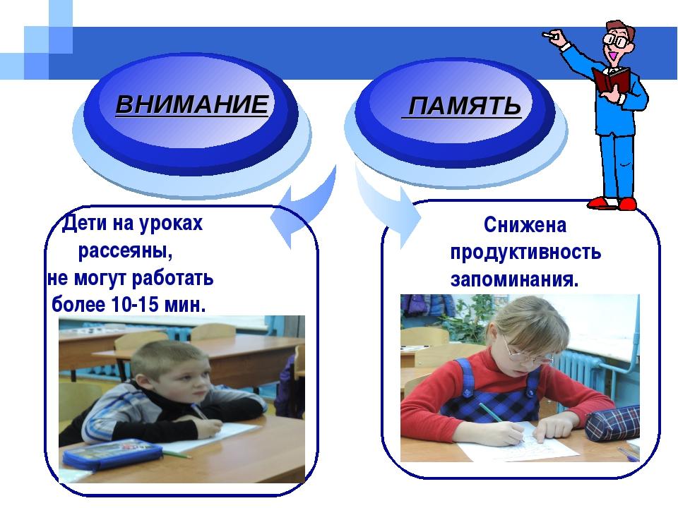 Company name www.themegallery.com Дети на уроках рассеяны, не могут работать...