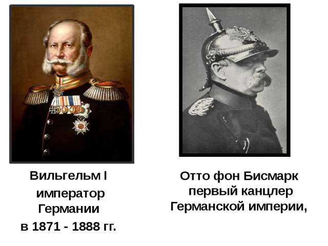 Вильгельм I император Германии в 1871 - 1888 гг. Отто фон Бисмарк первый канц...
