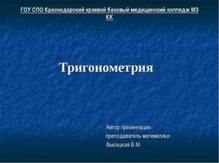 ГОУ СПО Краснодарский краевой базовый медицинский колледж МЗ КК Тригонометрия