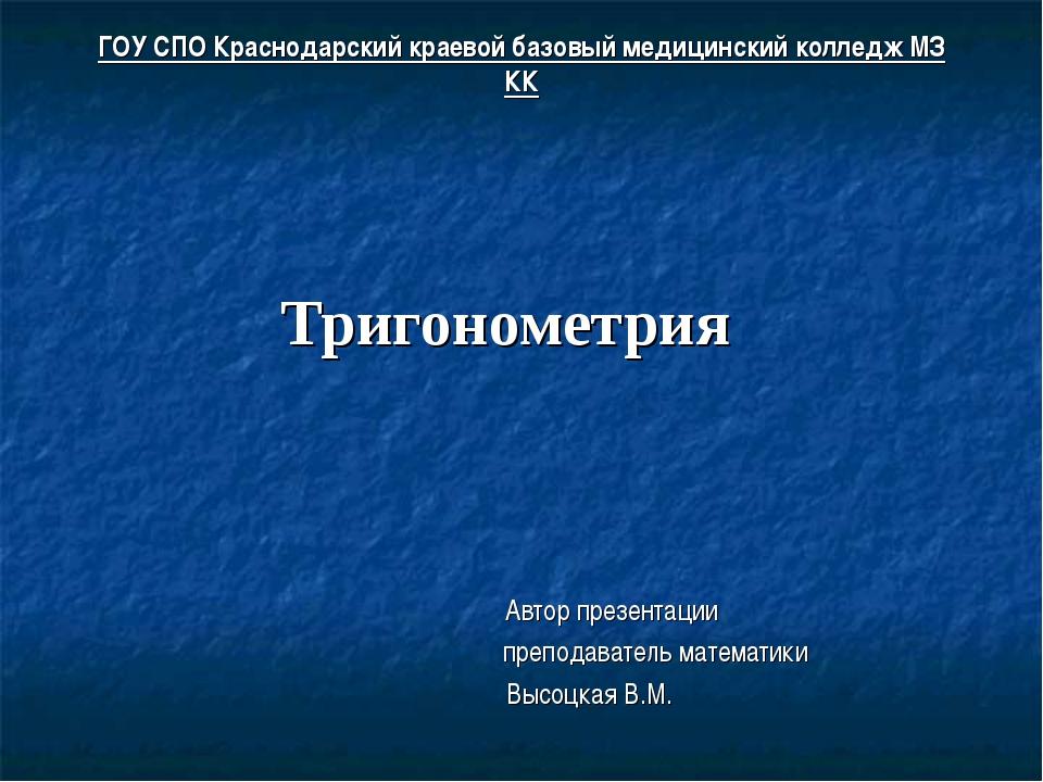 ГОУ СПО Краснодарский краевой базовый медицинский колледж МЗ КК Тригонометрия...