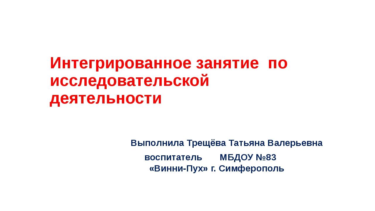 Интегрированное занятие по исследовательской деятельности Выполнила Трещёва Т...