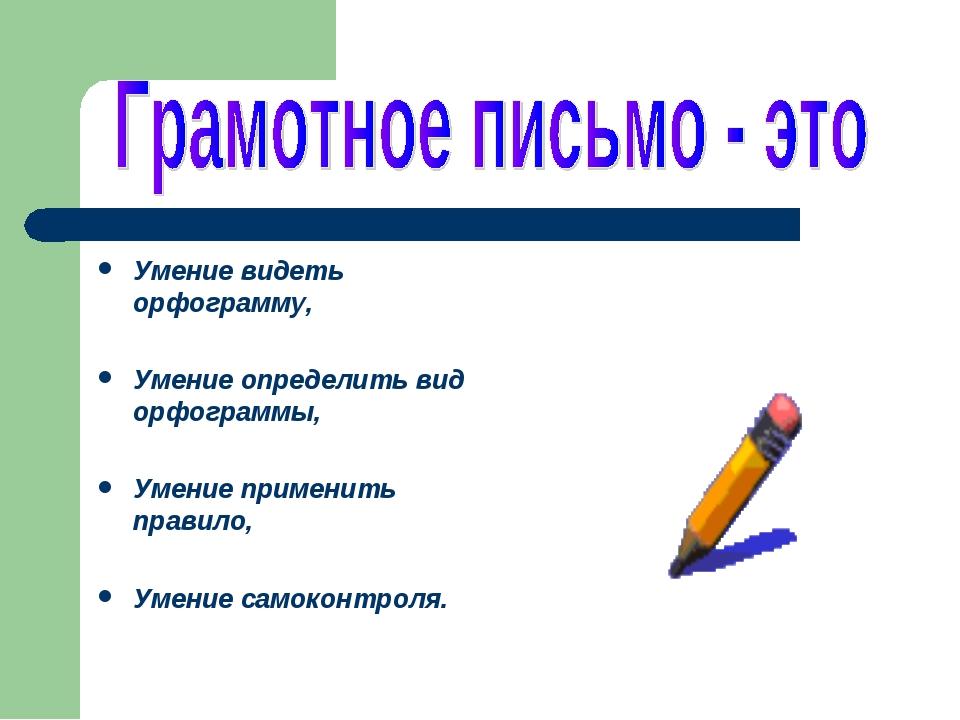 Картинка грамотное письмо