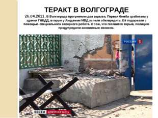 ТЕРАКТ В ВОЛГОГРАДЕ 26.04.2011. В Волгограде прогремели два взрыва. Первая бо