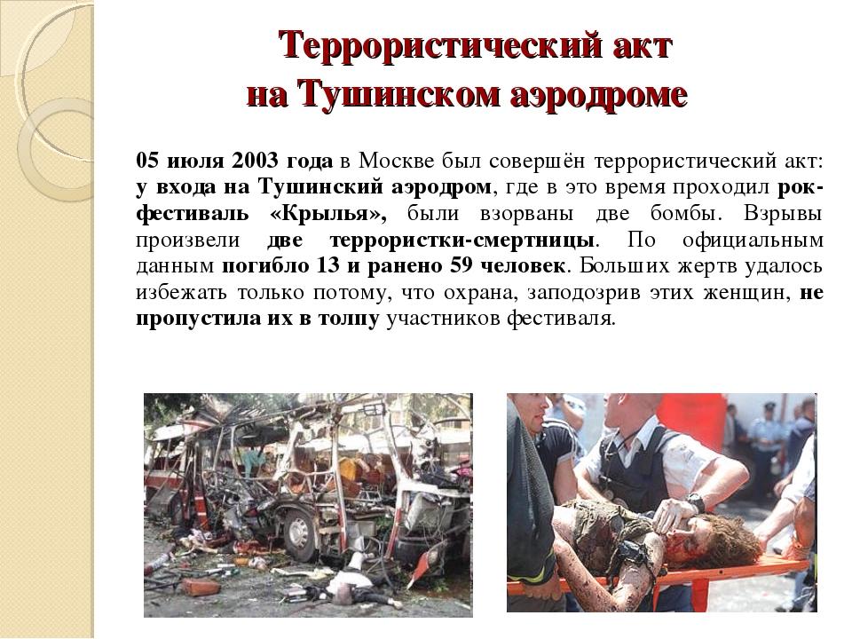 Террористический акт на Тушинском аэродроме 05 июля 2003 года в Москве был с...