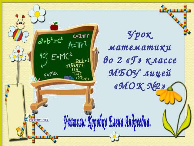 Урок математики во 2 «Г» классе МБОУ лицей «МОК №2»