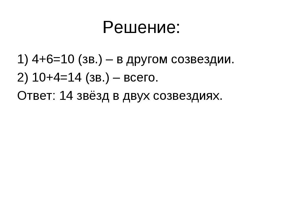 Решение: 1) 4+6=10 (зв.) – в другом созвездии. 2) 10+4=14 (зв.) – всего. Отве...