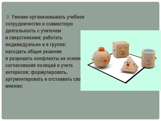 9. Умение организовывать учебное сотрудничество исовместную деятельность с...