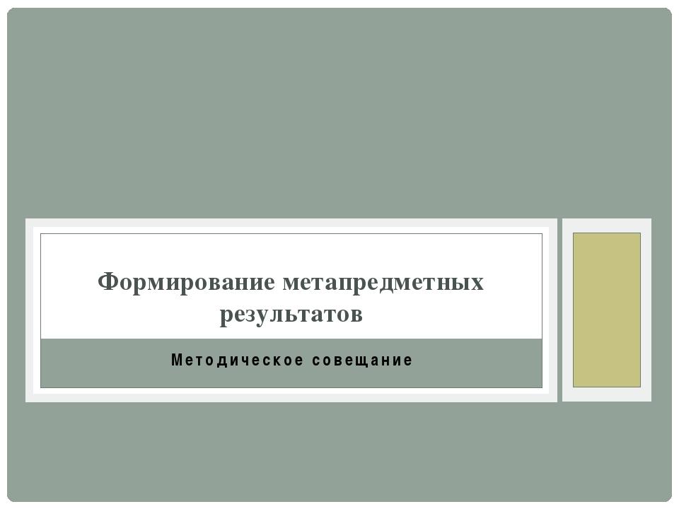 Методическое совещание Формирование метапредметных результатов