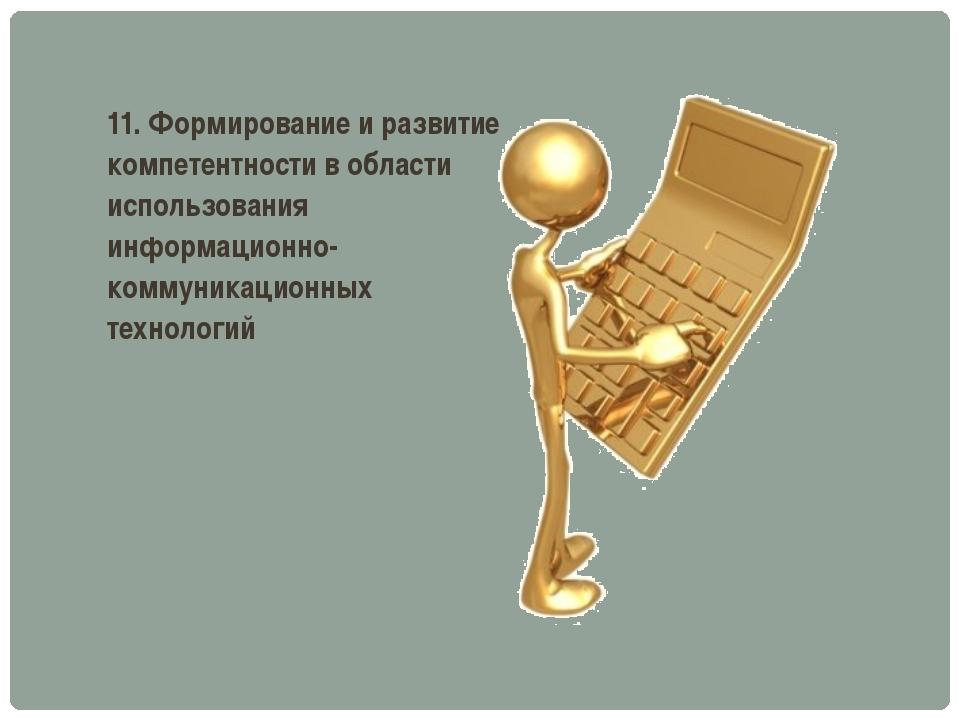 11. Формирование иразвитие компетентности вобласти использования информацио...