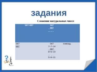 Сложение натуральных чисел задания 567+687 567 687 . . . . 567 687 567 помощ