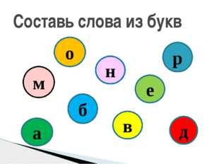 Составь слова из букв м о а н б е в р д