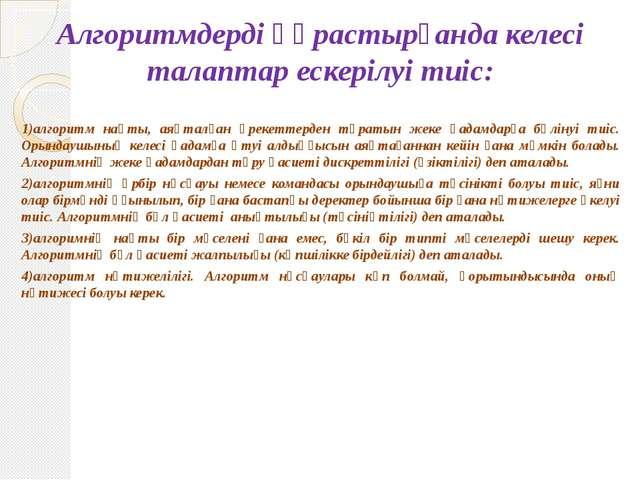 Алгоритмдерді құрастырғанда келесі талаптар ескерілуі тиіс: 1)алгоритм нақты,...