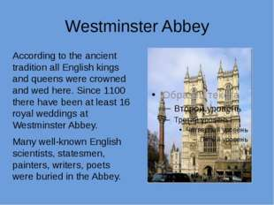 Westminster Abbey According to the ancient tradition all English kings and qu
