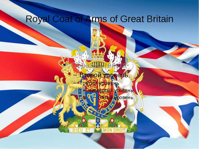 Royal Coat of Arms of Great Britain