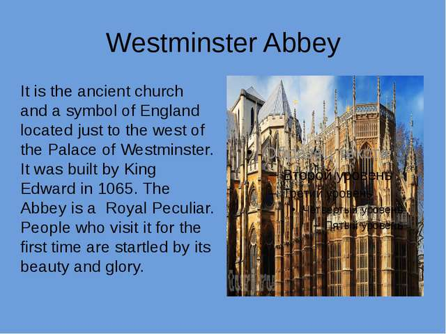 Westminster Abbey It is the ancient church and a symbol of England located ju...