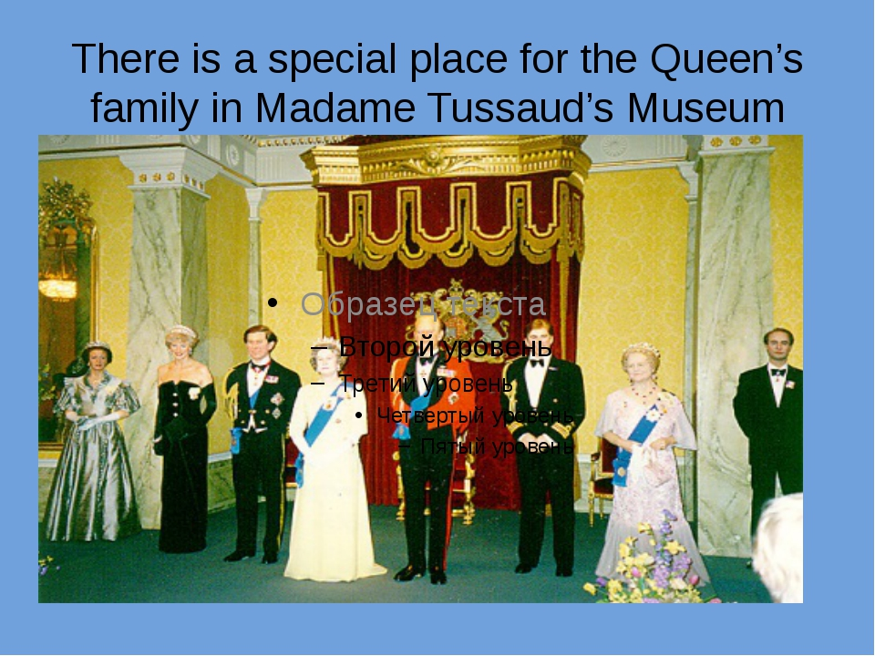 There is a special place for the Queen's family in Madame Tussaud's Museum