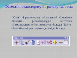 Объектіні редакторлеу тақтасының көмегімен объектіні редакторлеудің көптеген