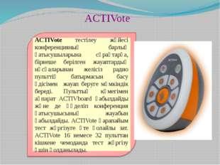 ACTIVote ACTIVote тестілеу жүйесі конференцияның барлық қатысушыларына сұрақт