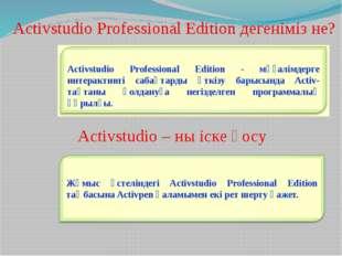 Activstudio Professional Edition дегеніміз не? Activstudio – ны іске қосу Act