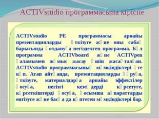ACTIVstudio программасына кіріспе ACTIVstudio PE программасы арнайы презентац